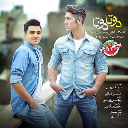 دانلود آهنگ تیتراژ سریال ساخت ایران 2  بنام  تیتراژ سریال ساخت ایران 2