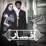 آهنگ سینا سرلک و افسار محسن چاوشی