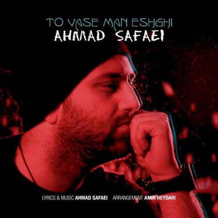 دانلود آهنگ تو واسه من عشقی احمد صفایی