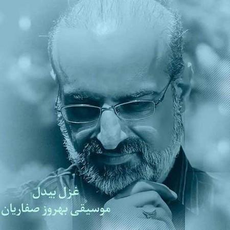 دانلود آهنگ غزل بیدل محمد اصفهانی