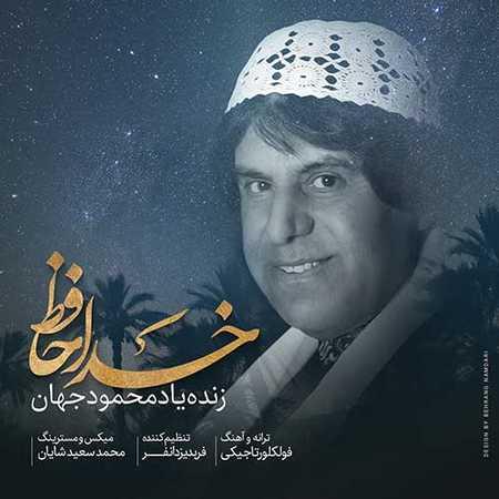 دانلود آهنگ زنده یاد  خداحافظ محمود جهان