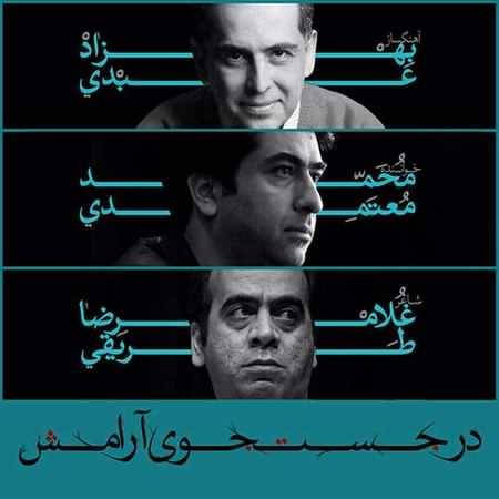 دانلود آهنگ سریال در جستجوی آرامش از محمد معتمدی  بنام  سریال در جستجوی آرامش از محمد معتمدی