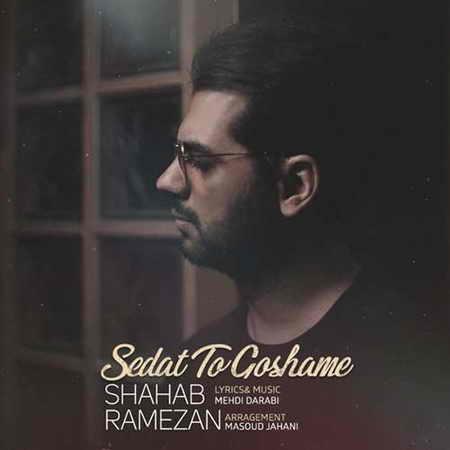 دانلود آهنگ صدات تو گوشمه شهاب رمضان