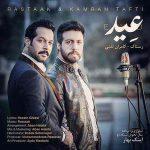 رستاک حلاج و کامران تفتی عید اهنگ