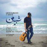 دانلود اهنگ شبیه من محمد طاهر