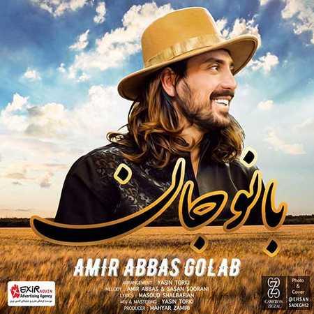 دانلود آهنگ بانو جان امیر عباس گلاب