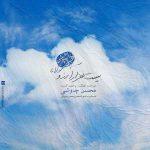 محسن چاوشی بیست هزار آرزو اهنگ