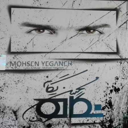 دانلود آهنگ نگاه محسن یگانه