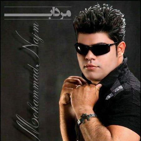 اهنگ محمد نجم شبا که تنها میمونمو