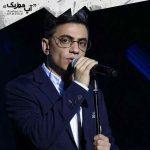 اهنگ ممنونم محسن ابراهیم زاده