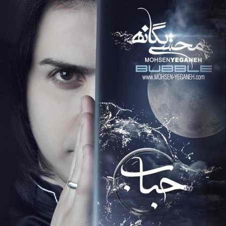 دانلود آهنگ دوستت دارم محسن یگانه
