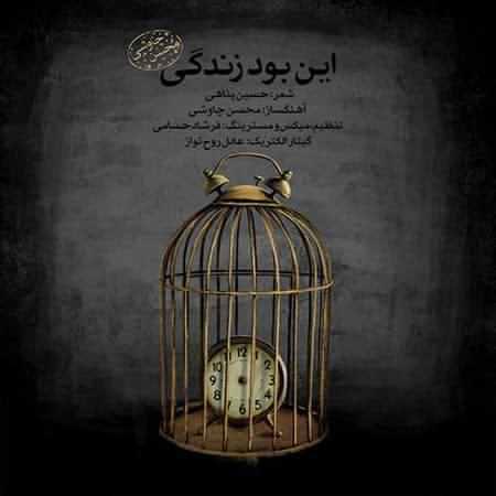 دانلود آهنگ موزیک آهنگ  این بود زندگی محسن چاوشی