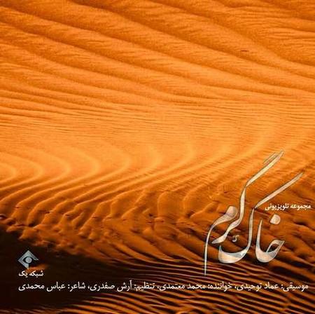 دانلود آهنگ خاک گرم محمد معتمدی