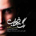 اهنگ جدید محسن یگانه رگ خواب