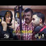آهنگ جدید احمد ایراندوست و نیما شمس به تو نگم