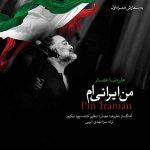 آهنگ جدید علیرضا عصار من ایرانی ام