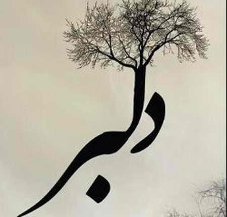 دانلود آهنگ به نام دلبر علی پارسا