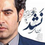 دانلود آهنگ جدید امین بانی قسمت آخر سریال شهرزاد