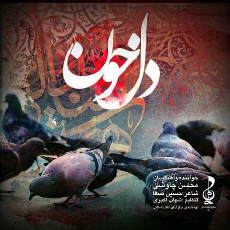 دانلود آهنگ دل خون محسن چاوشی