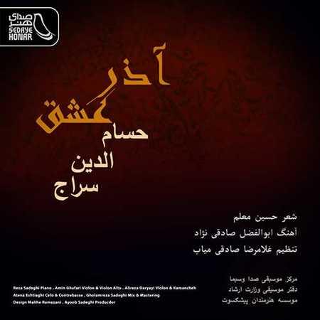 دانلود آهنگ آذر عشق حسام الدین سراج