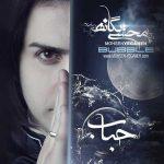 اهنگ جدید محسن یگانه به نام نرو