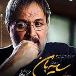 دانلود تیتراژ سریال سایهبان از محسن چاوشی