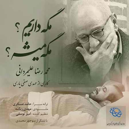 دانلود آهنگ مگه داریم مگه میشه محمدرضا علیمردانی