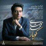 اهنگ جدید محمد معتمدی بنام تیتراژ سریال کوبار