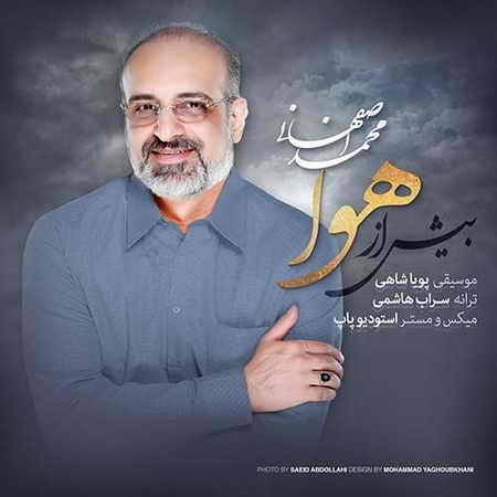 دانلود آهنگ بیش از هوا محمد اصفهانی