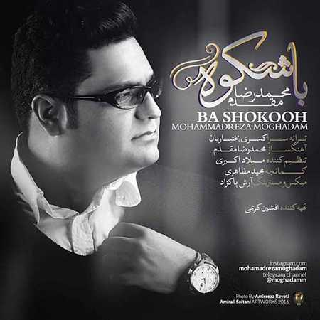 دانلود آهنگ با شکوه محمدرضا مقدم