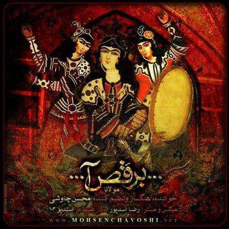 دانلود آهنگ برقص آ محسن چاوشی
