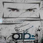 محسن یگانه نه اهنگ