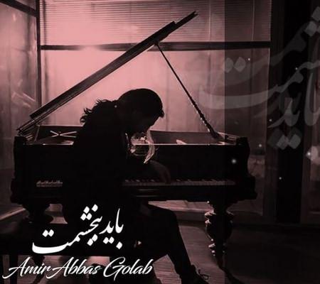 دانلود آهنگ امیرعباس گلاب باید ببخشمت امیر عباس گلاب