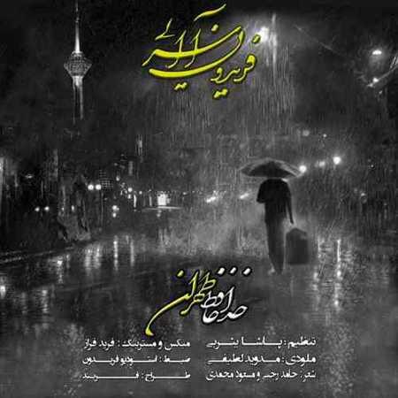 دانلود آهنگ خداحافظ تهران فریدون آسرایی