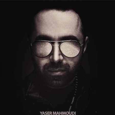 دانلود آهنگ بزن بریم شمال یاسر محمودی