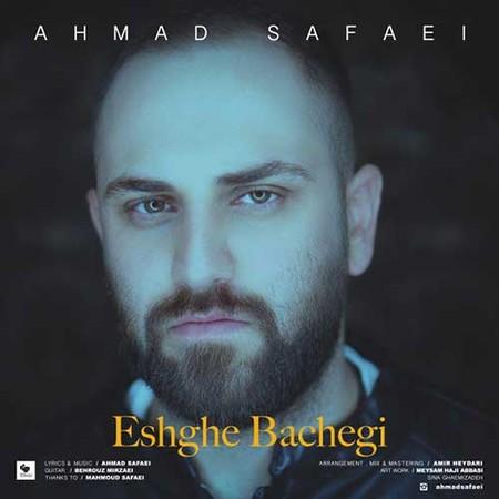 دانلود آهنگ عشق بچگی احمد صفایی