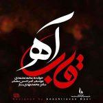 دانلود اهنگ محمد معتمدی بنام قاب آه