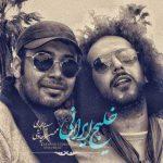 آهنگ جدید سینا حجازی و محسن چاوشی خلیج ایرانی