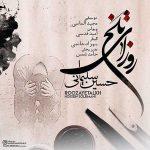 متن اهنگ حسین سلیمانی روزای تلخ