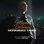 اهنگ جدید محمد طاهر به نام میگن دیوونس