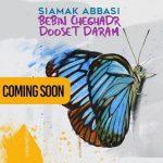 آهنگ جدید سیامک عباسی ببین چقدر دوست دارم از