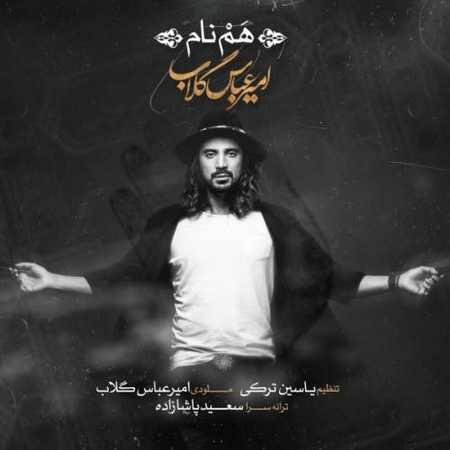 دانلود آهنگ امیرعباس گلاب هم نام امیر عباس گلاب