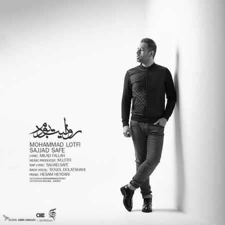 دانلود آهنگ روانیت بودم محمد لطفی