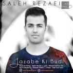 آهنگ جدید صالح رضایی جذاب کی بودی
