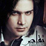 دانلود تقاص محسن یگانه