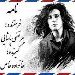 متن آهنگ نامه مرتضی پاشایی