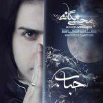 تنهایی از محسن یگانه