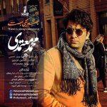 آهنگ جدید محمد معتمدی همیشه یکی هست