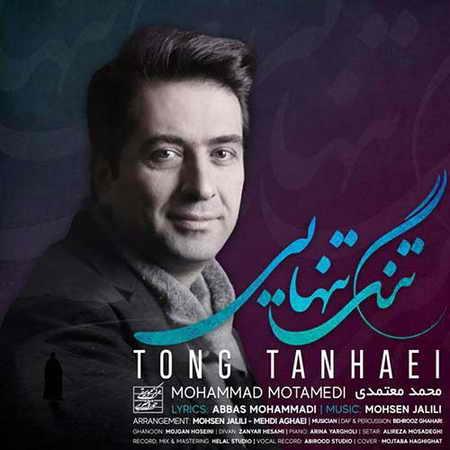دانلود آهنگ تنگ تنهایی محمد معتمدی