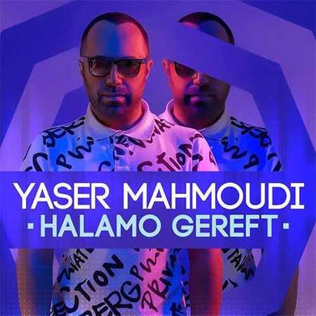 دانلود آهنگ حالمو گرفت یاسر محمودی
